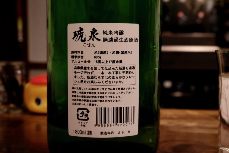琥泉(こせん) 純米吟醸 無濾過生原酒 裏ラベル