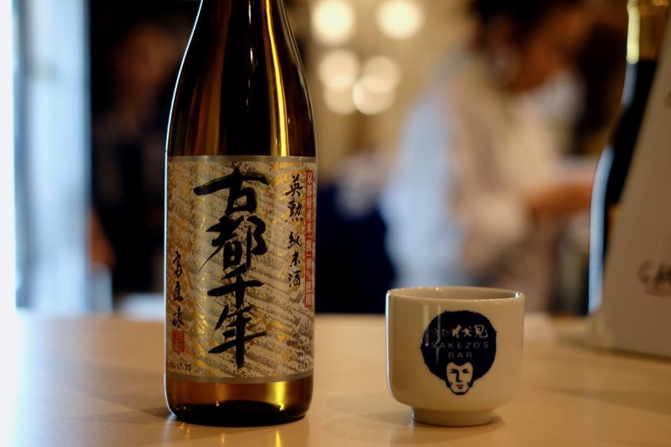 英勲 純米酒 古都千年