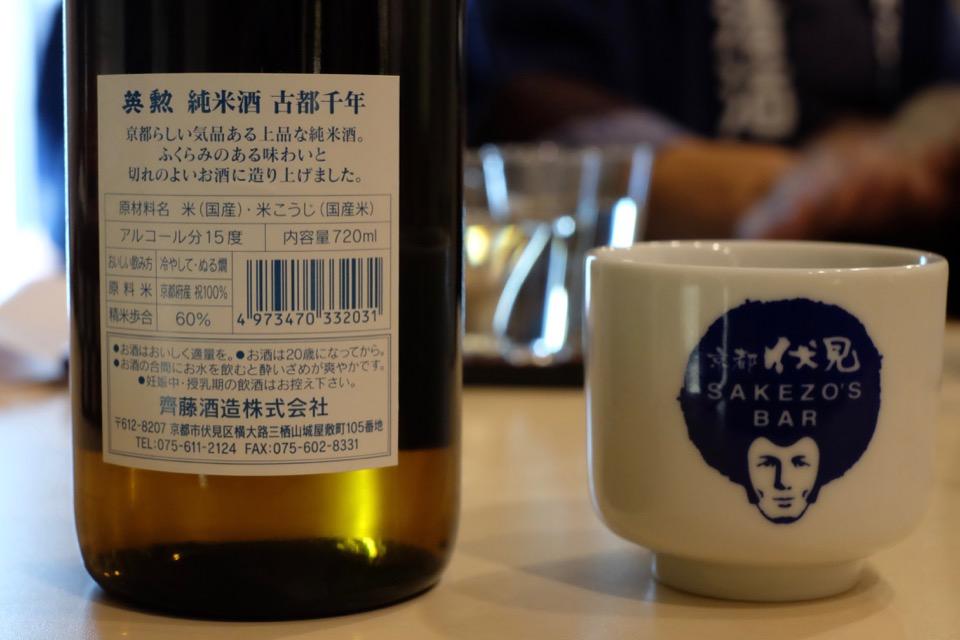 英勲 純米酒 古都千年 裏ラベル