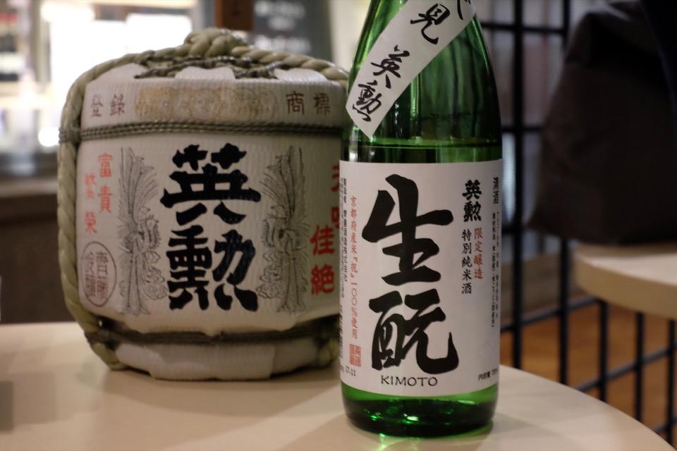 英勲 特別純米酒 生酛