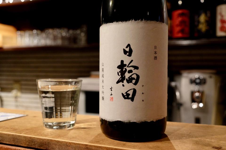 日輪田 山廃純米大吟醸