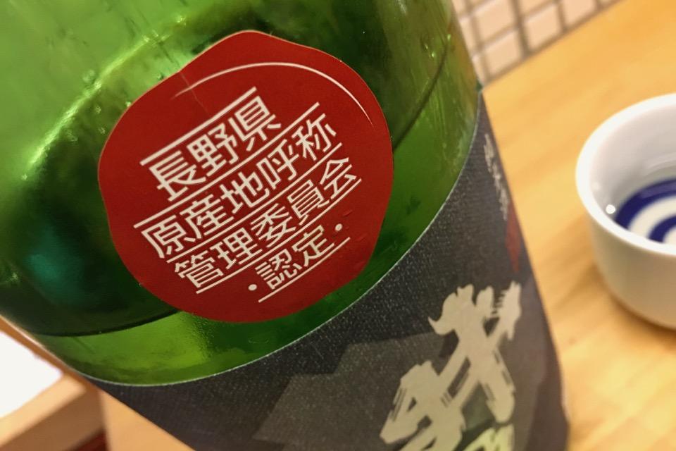 長野県原産地呼称管理委員会認定
