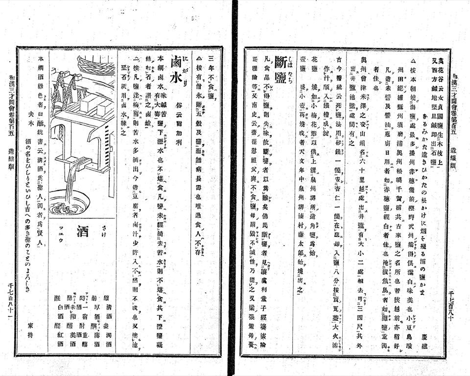 960_wakan-sansai-zue-105-p1780
