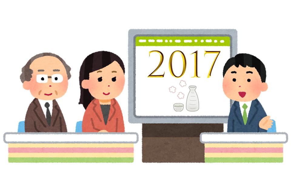 2017年の日本酒シーンを振り返る