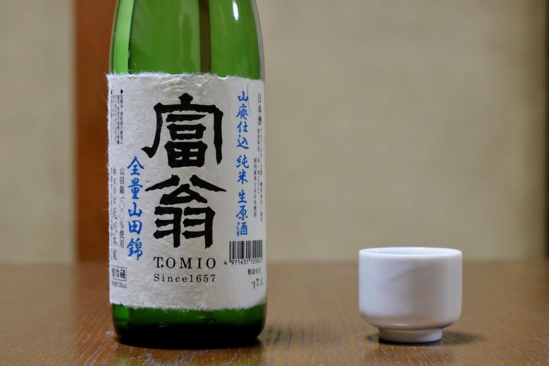 富翁 山廃仕込み 純米 生原酒|日本酒テイスティングノート