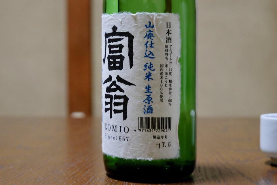 富翁 山廃仕込み 純米 生原酒