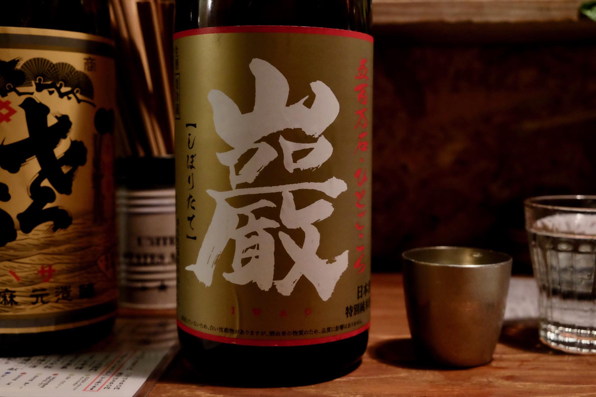 巖 五百万石・ひとごこち しぼりたて 特別純米酒|日本酒テイスティングノート
