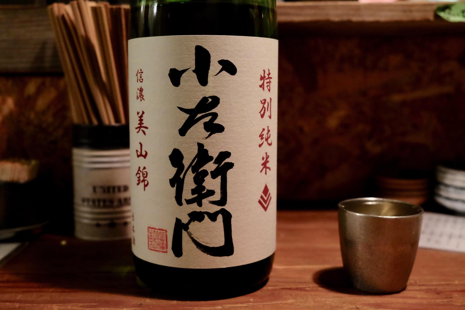 小左衛門 特別純米美山錦 生酛しぼりたて|日本酒テイスティングノート