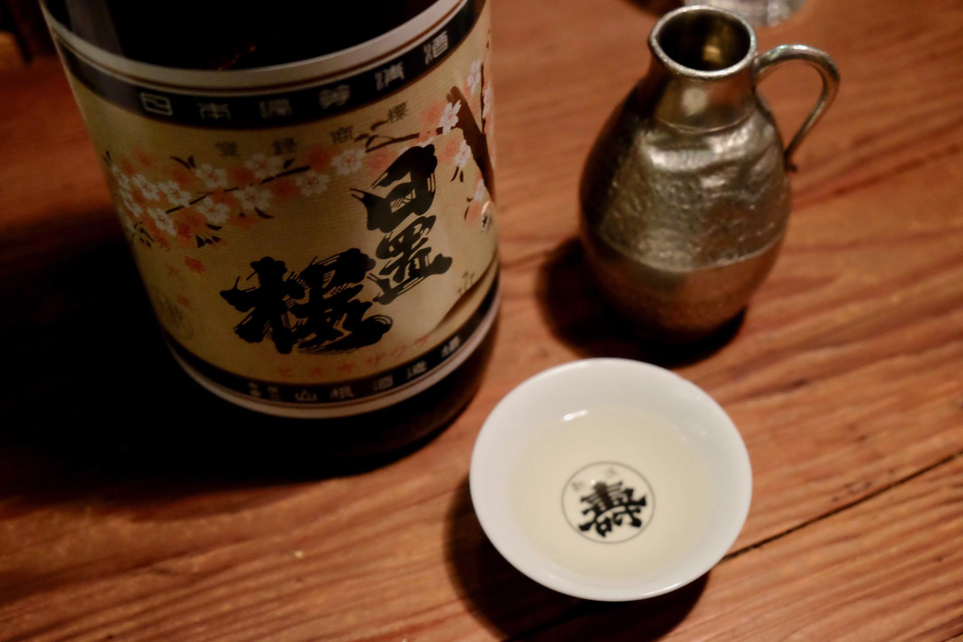 日置桜 復刻ラベル純米酒|日本酒テイスティングノート
