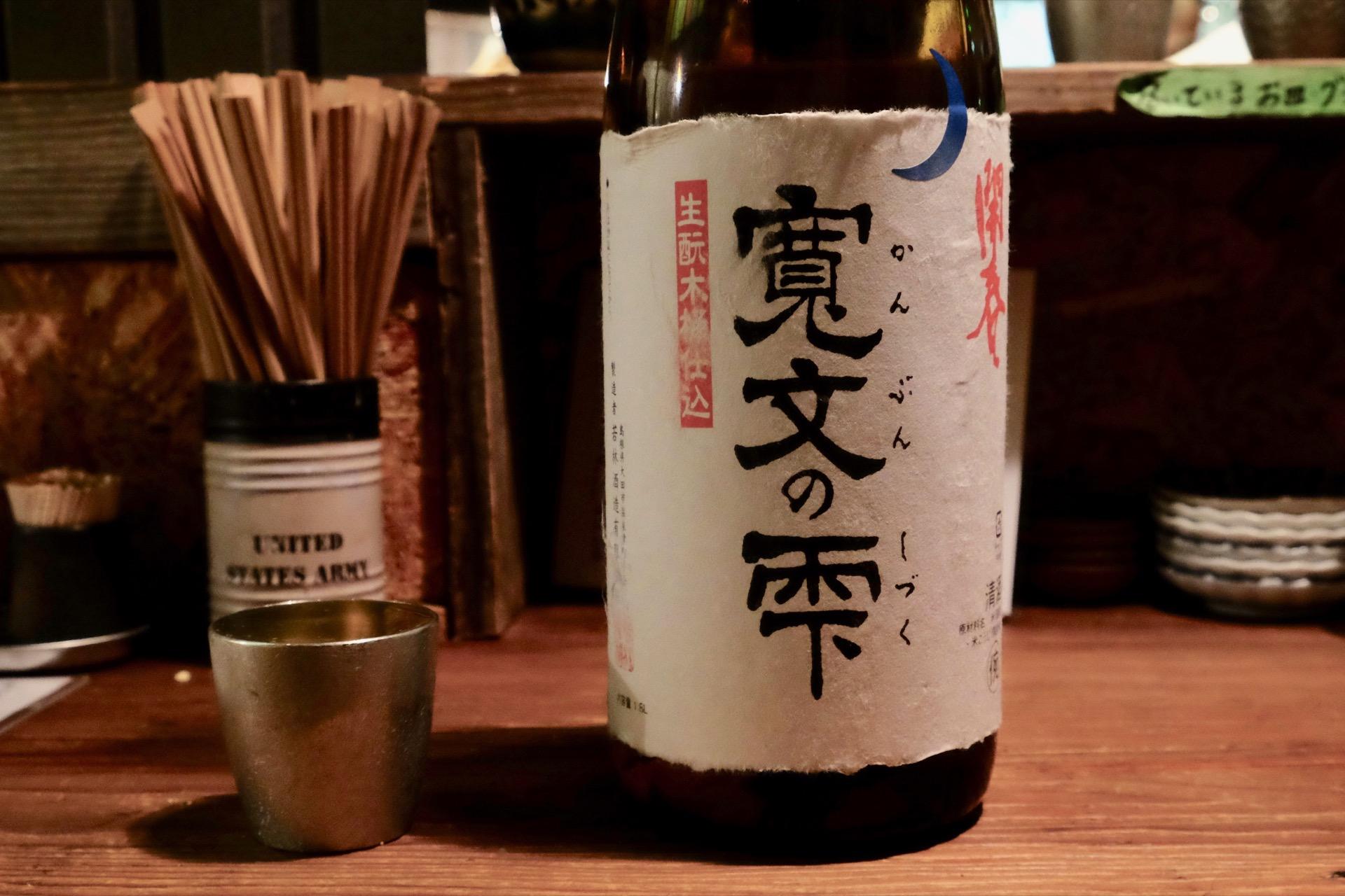 開春 寛文の雫 生原酒|日本酒テイスティングノート