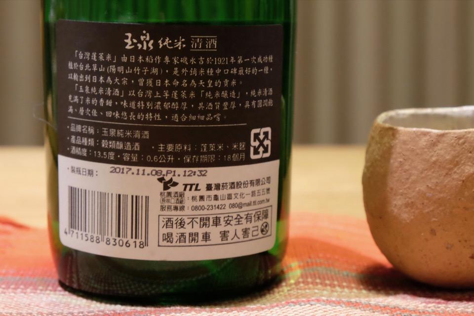 玉泉純米清酒 裏ラベル