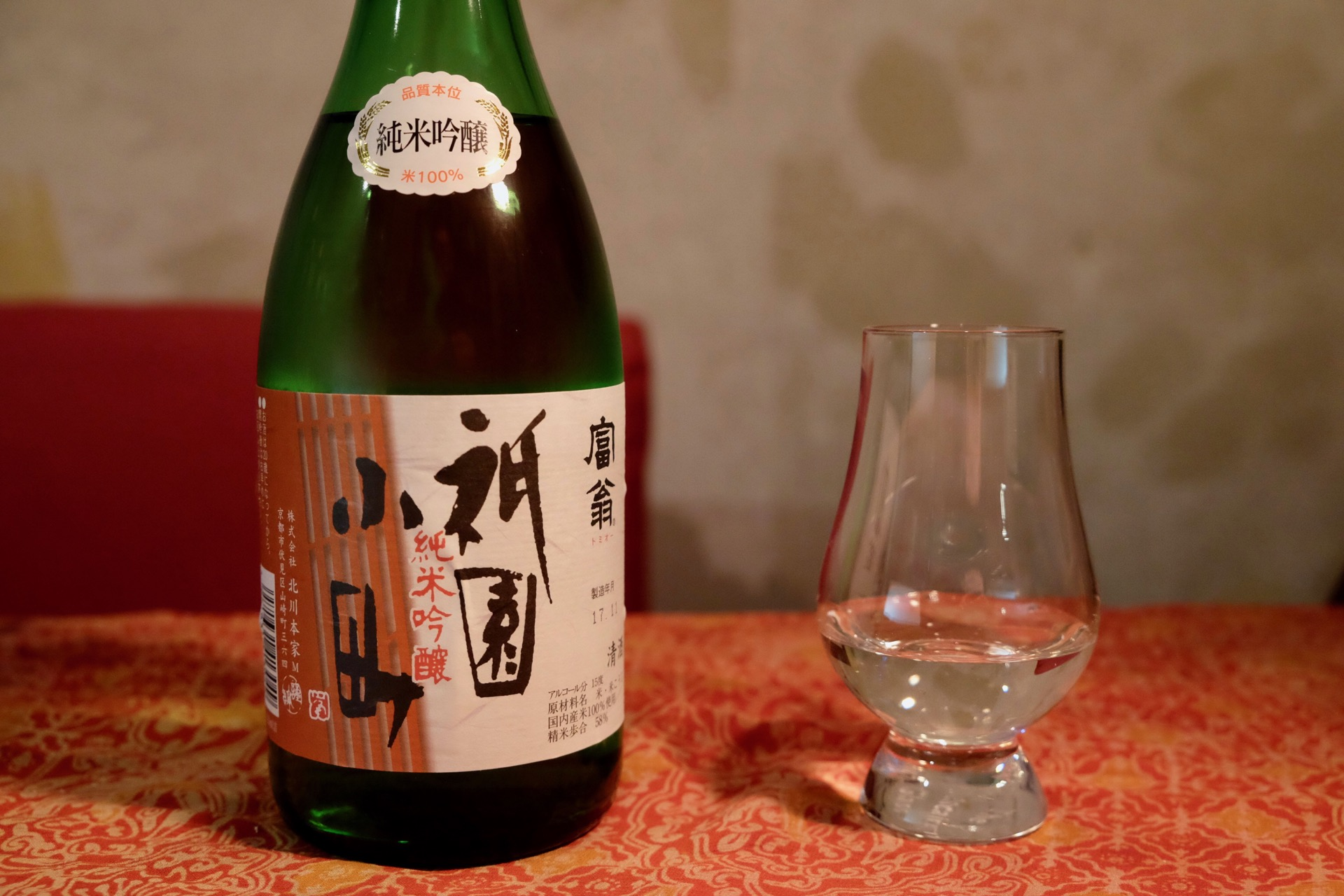 富翁 純米吟醸 祇園小町|日本酒テイスティングノート