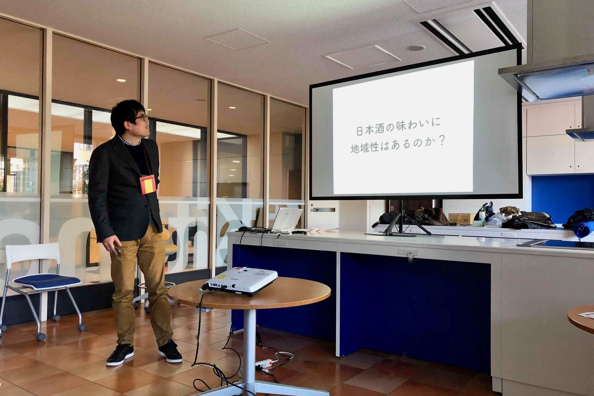 「日本酒の地域性を探るワークショップ」についてお話しました