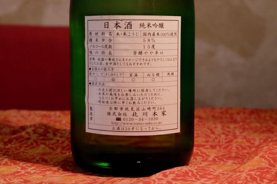 富翁 純米吟醸 祇園小町 裏ラベル