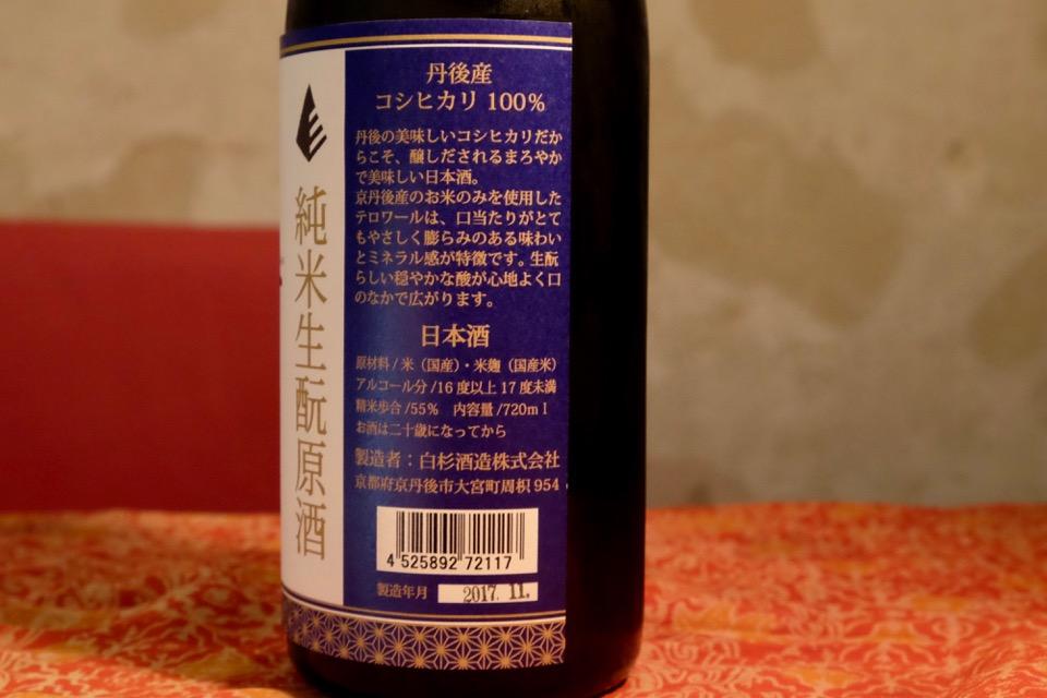 白木久 純米生酛原酒 裏ラベル