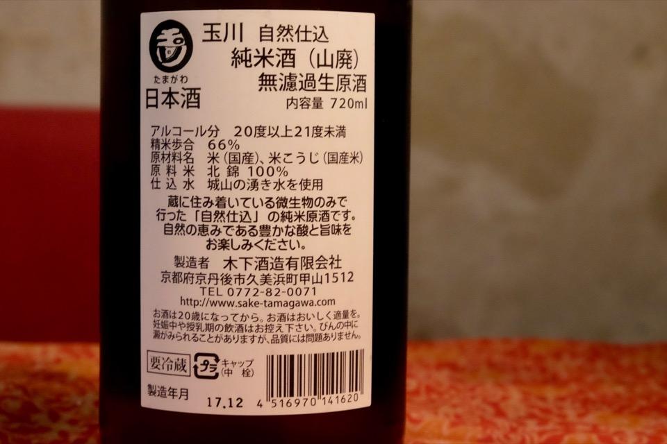 玉川 自然仕込 純米酒(山廃) 無濾過生原酒 ラベル