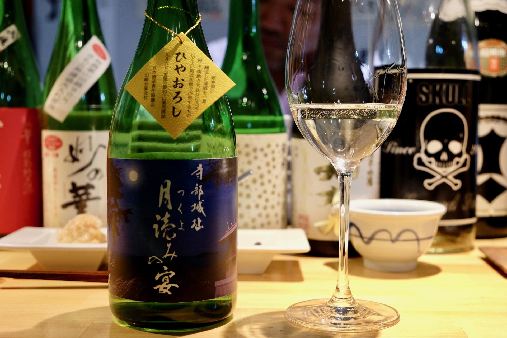 尊皇 寺部城址 月読みの宴|日本酒テイスティングノート