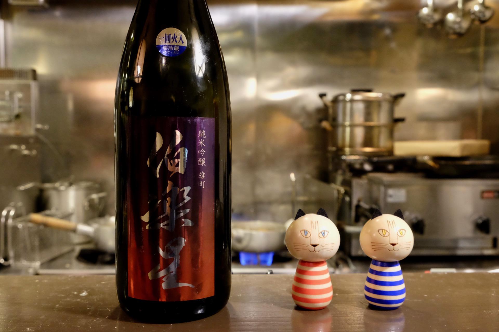 伯楽星 純米吟醸 雄町|日本酒テイスティングノート