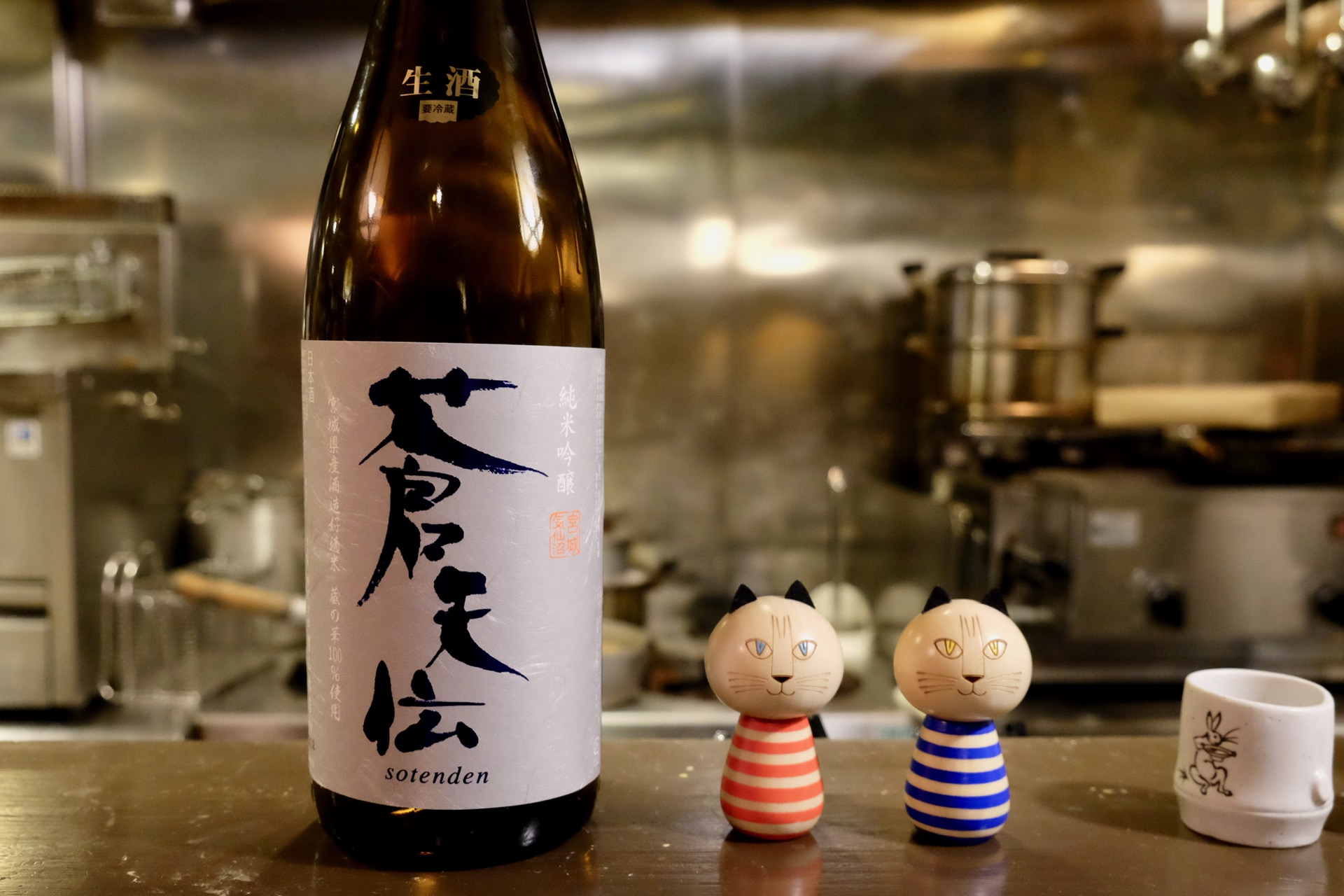 純米吟醸 蒼天伝 生酒|日本酒テイスティングノート