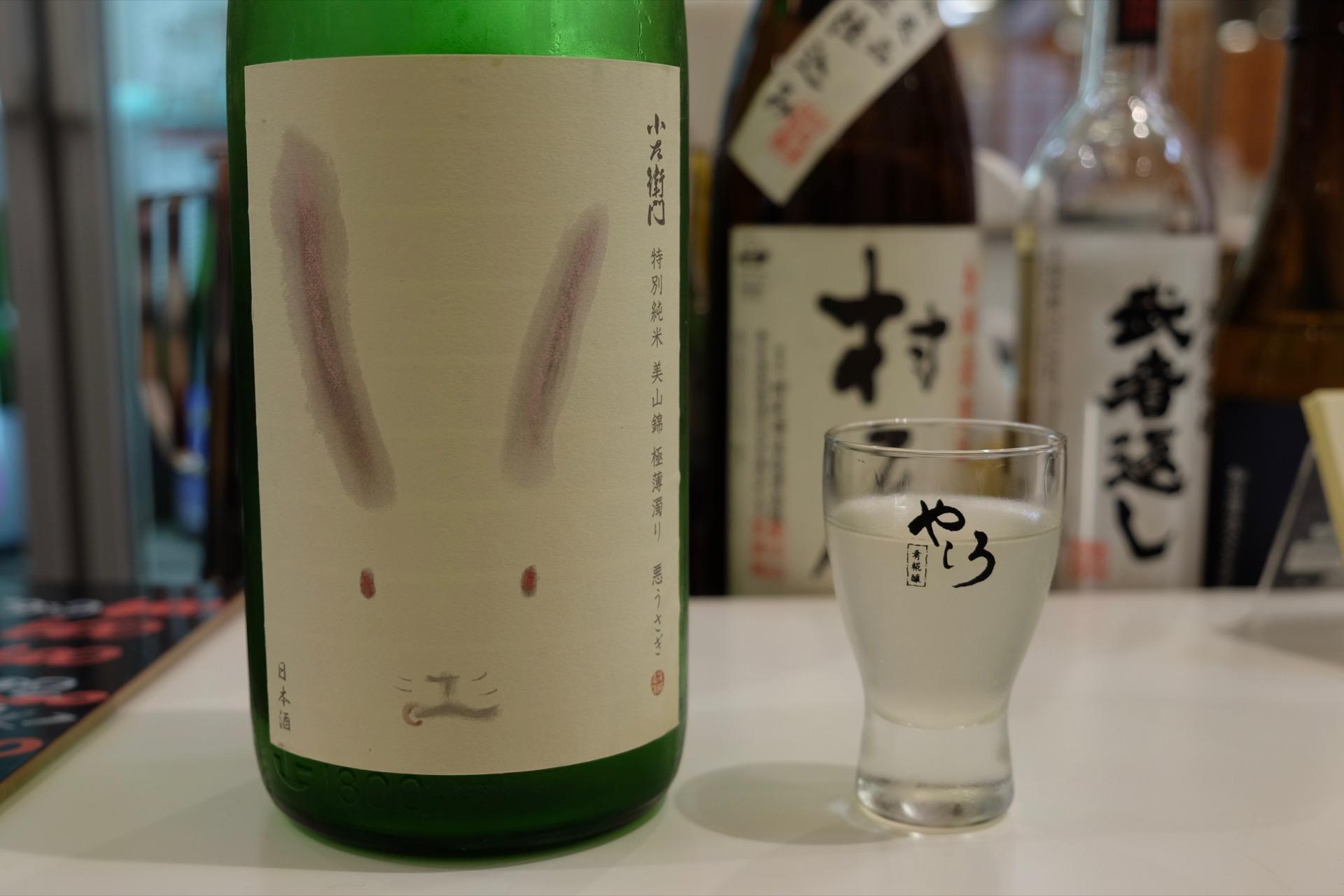 小左衛門 特別純米 信濃美山錦  極薄濁り 特別バージョン 悪うさぎ|日本酒テイスティングノート