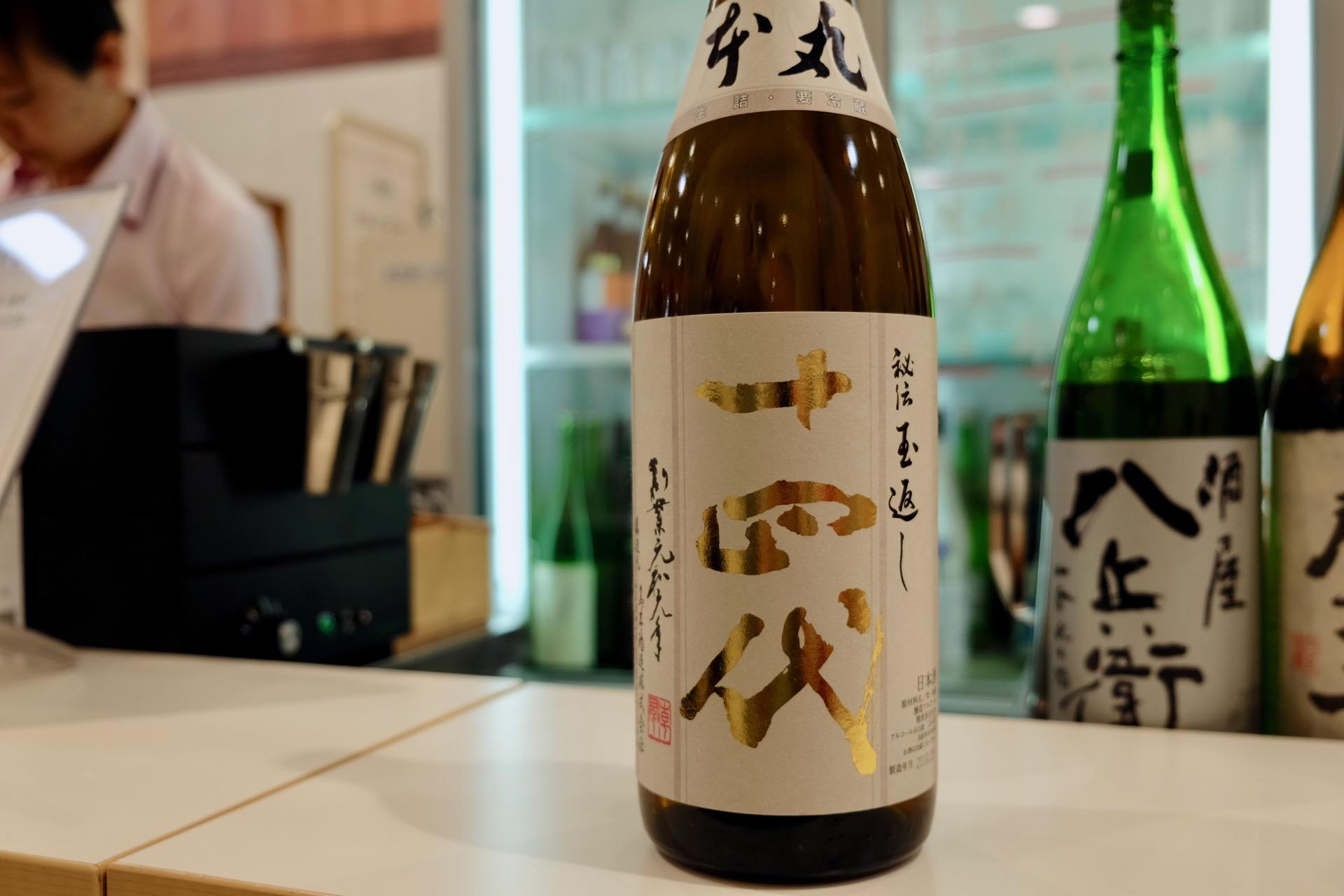 十四代 本丸 秘伝玉返し|日本酒テイスティングノート