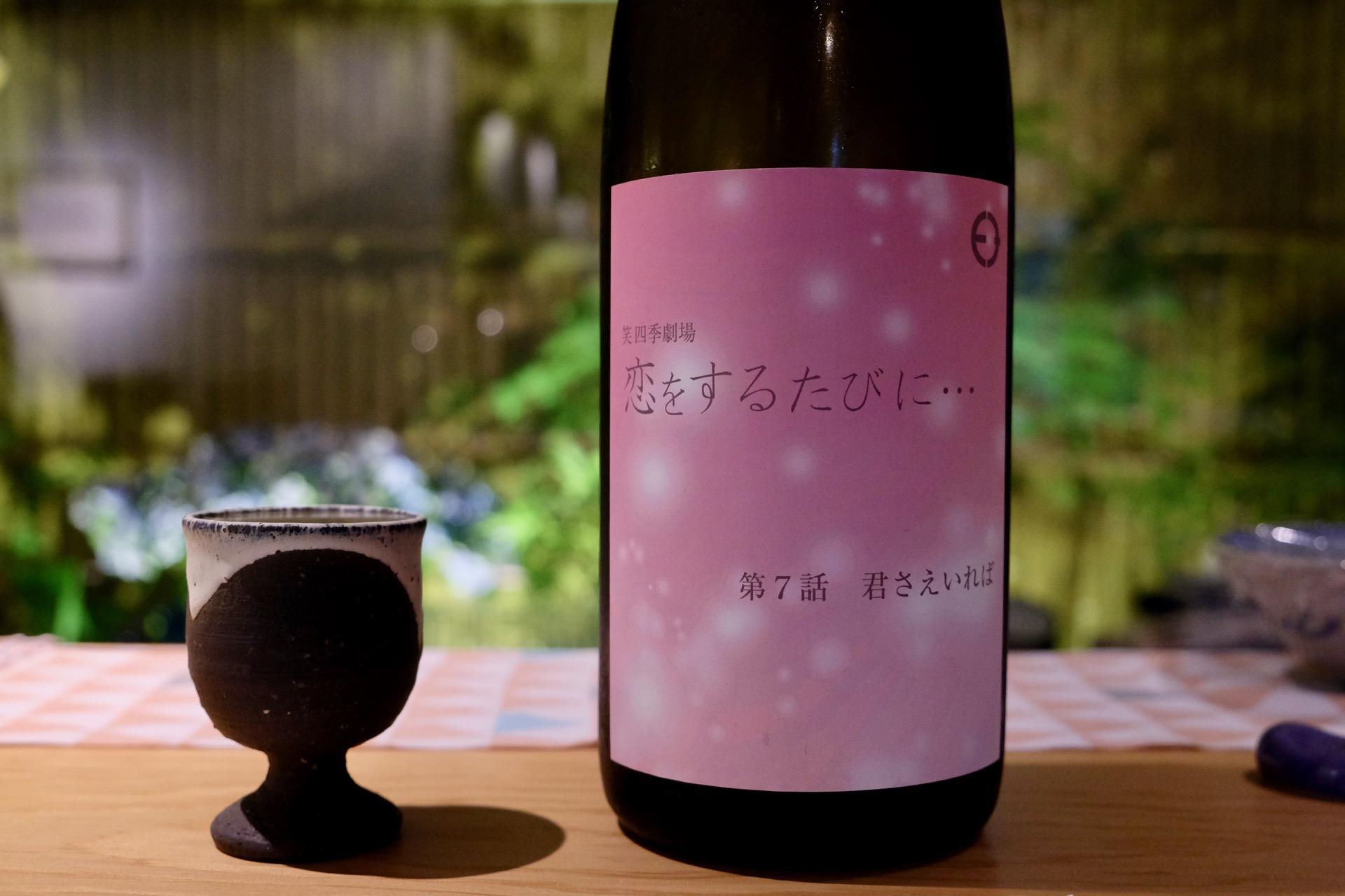 EMISHIKI 恋をするたびに… 第7話 君さえいれば|日本酒テイスティングノート