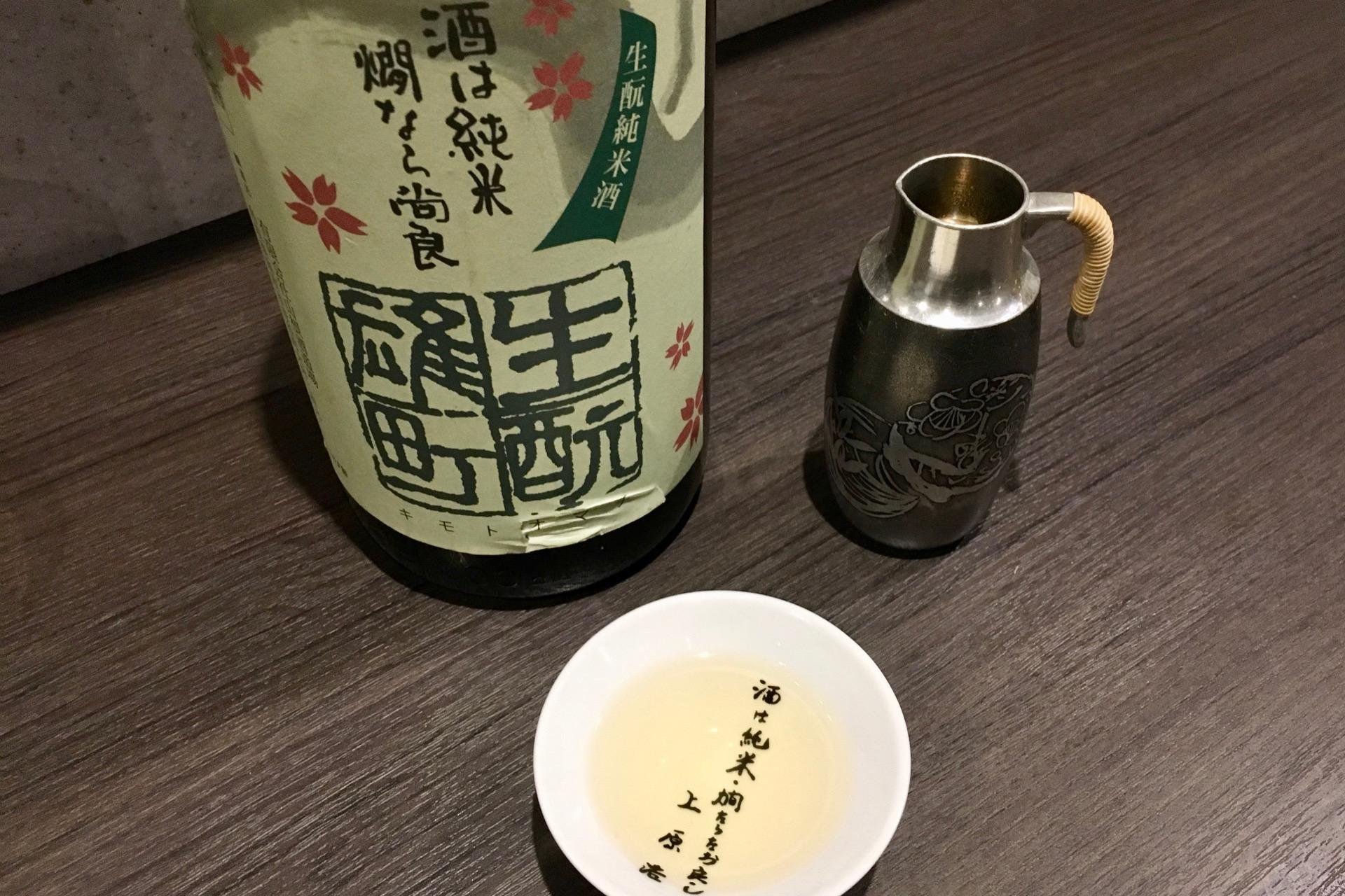 日置桜 生酛雄町 純米酒|日本酒テイスティングノート