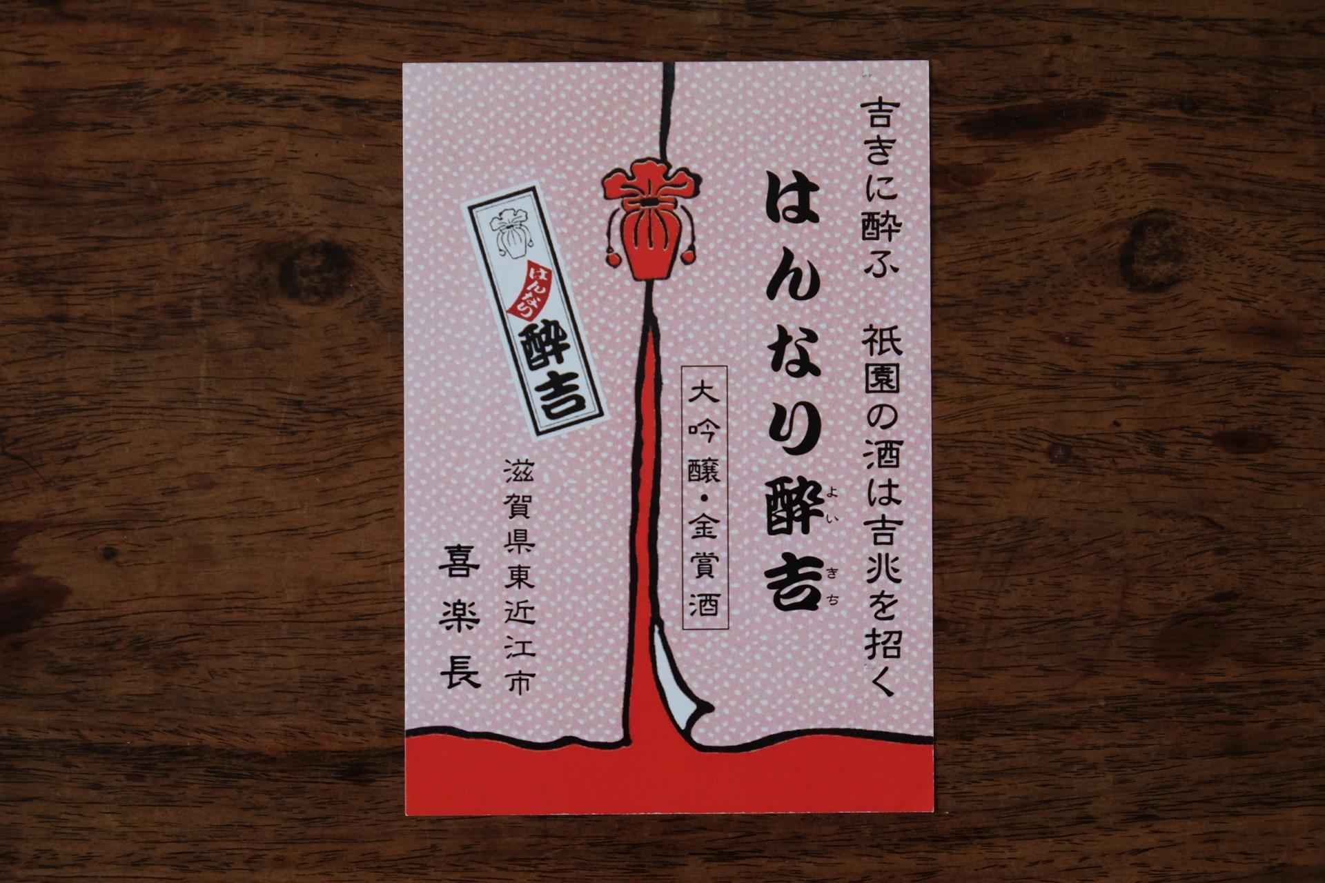 お客様から戴いた日本酒の八つのいい言葉・前編〈酔いの余白〉