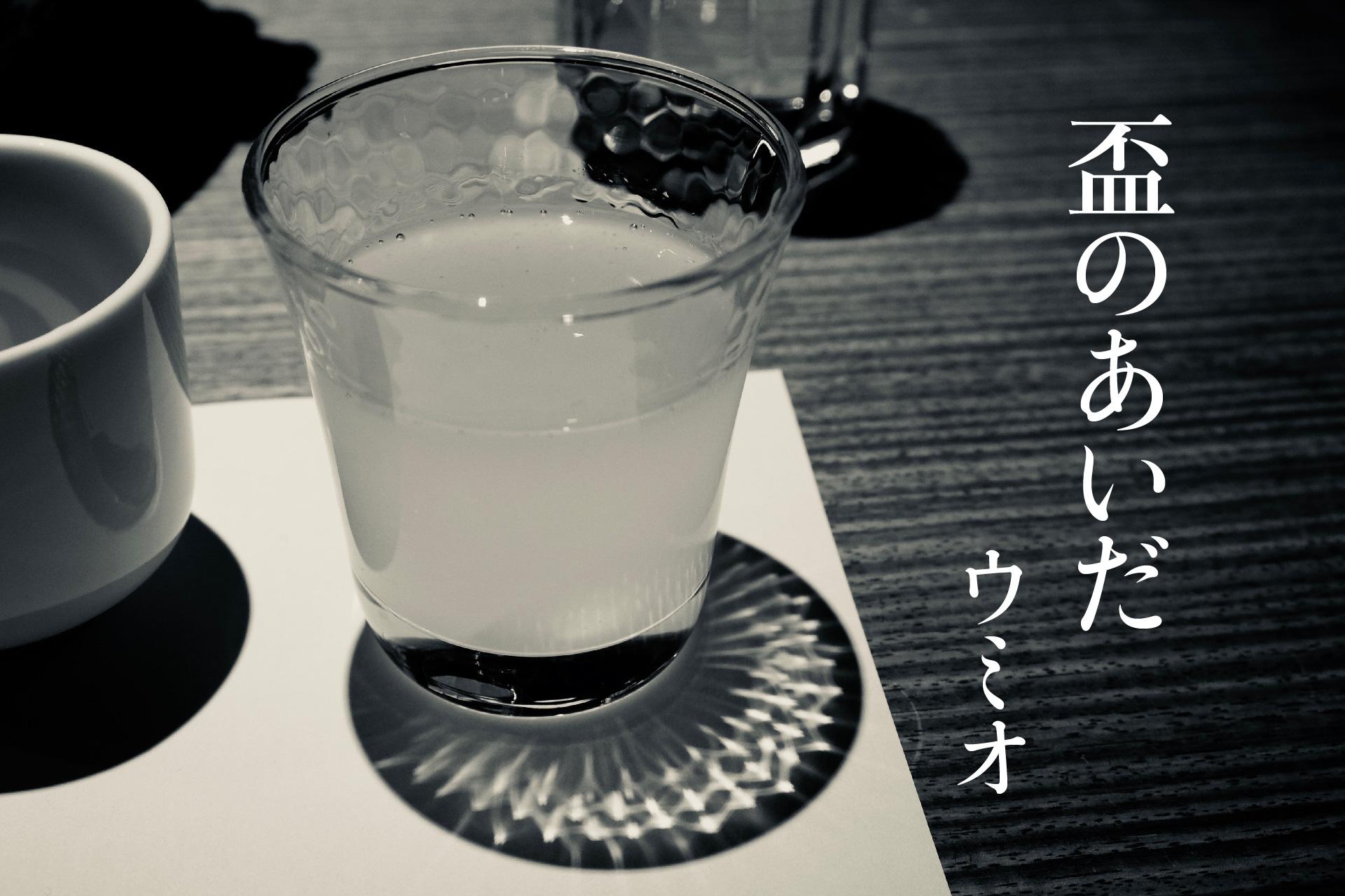 お酒の味わいの表現について〈盃のあいだ nº3〉