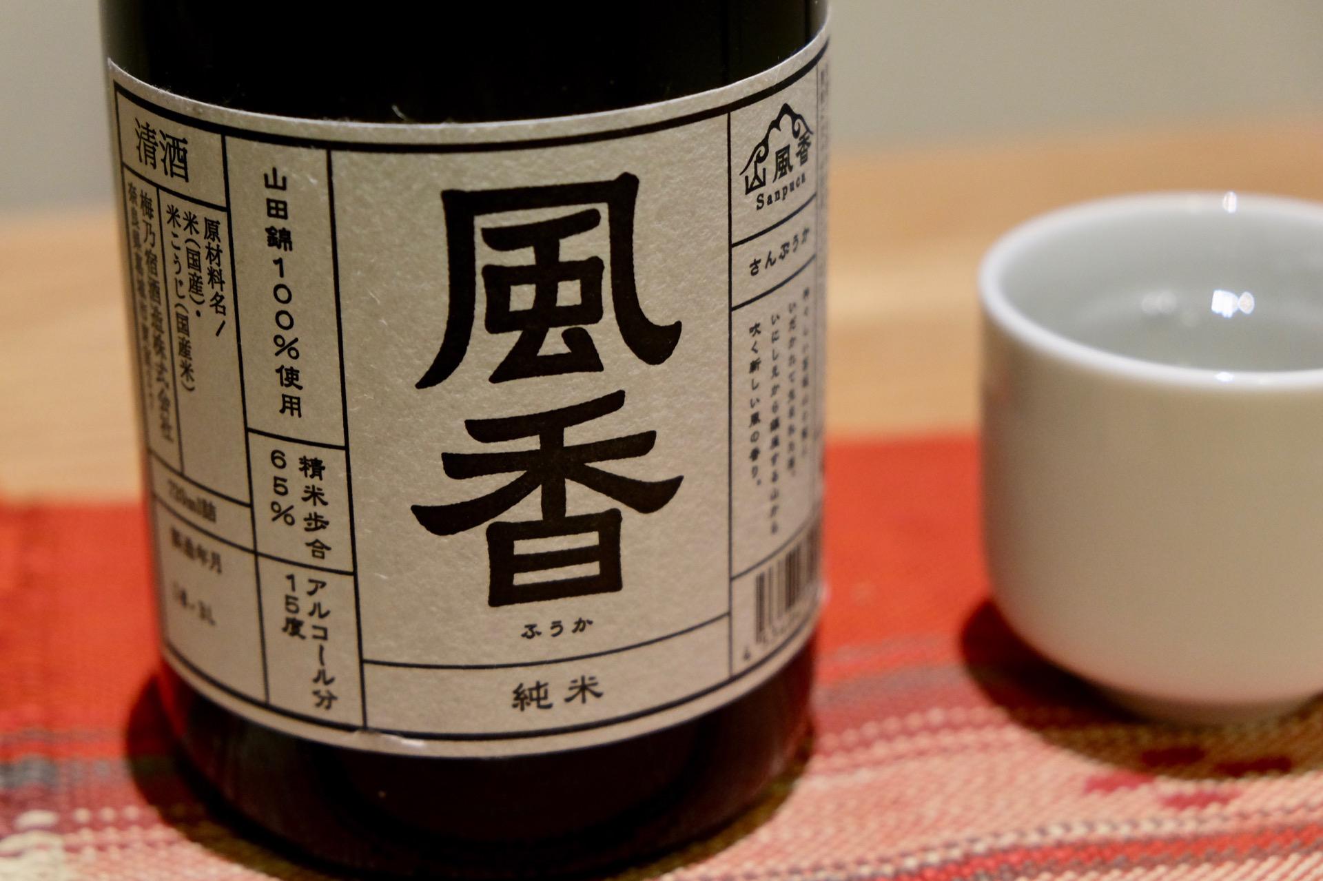 風香 純米|日本酒テイスティングノート