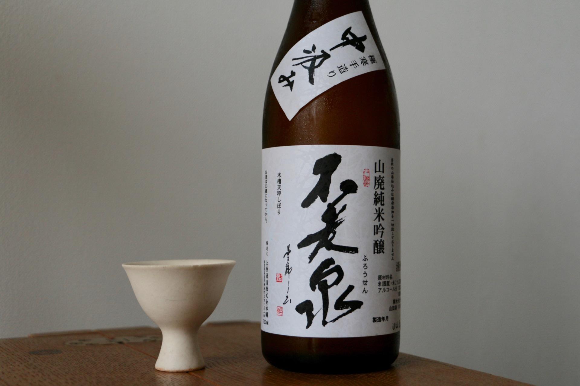 不老泉 山廃純米吟醸 中汲み|日本酒テイスティングノート