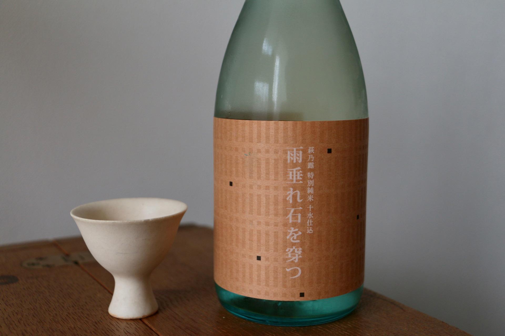 萩乃露 特別純米 十水仕込 雨垂れ石を穿つ 生|日本酒テイスティングノート
