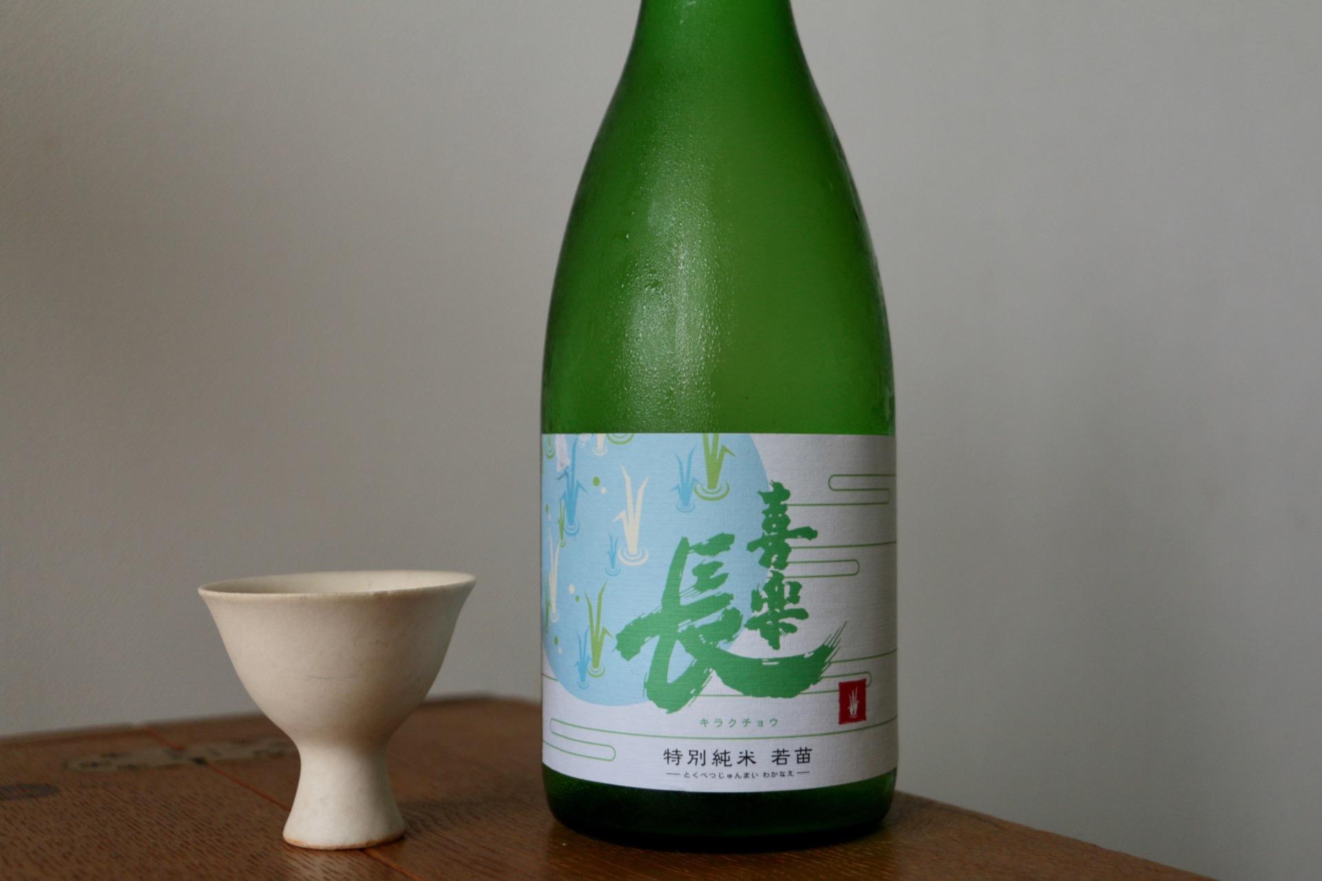喜楽長 特別純米 若苗|日本酒テイスティングノート