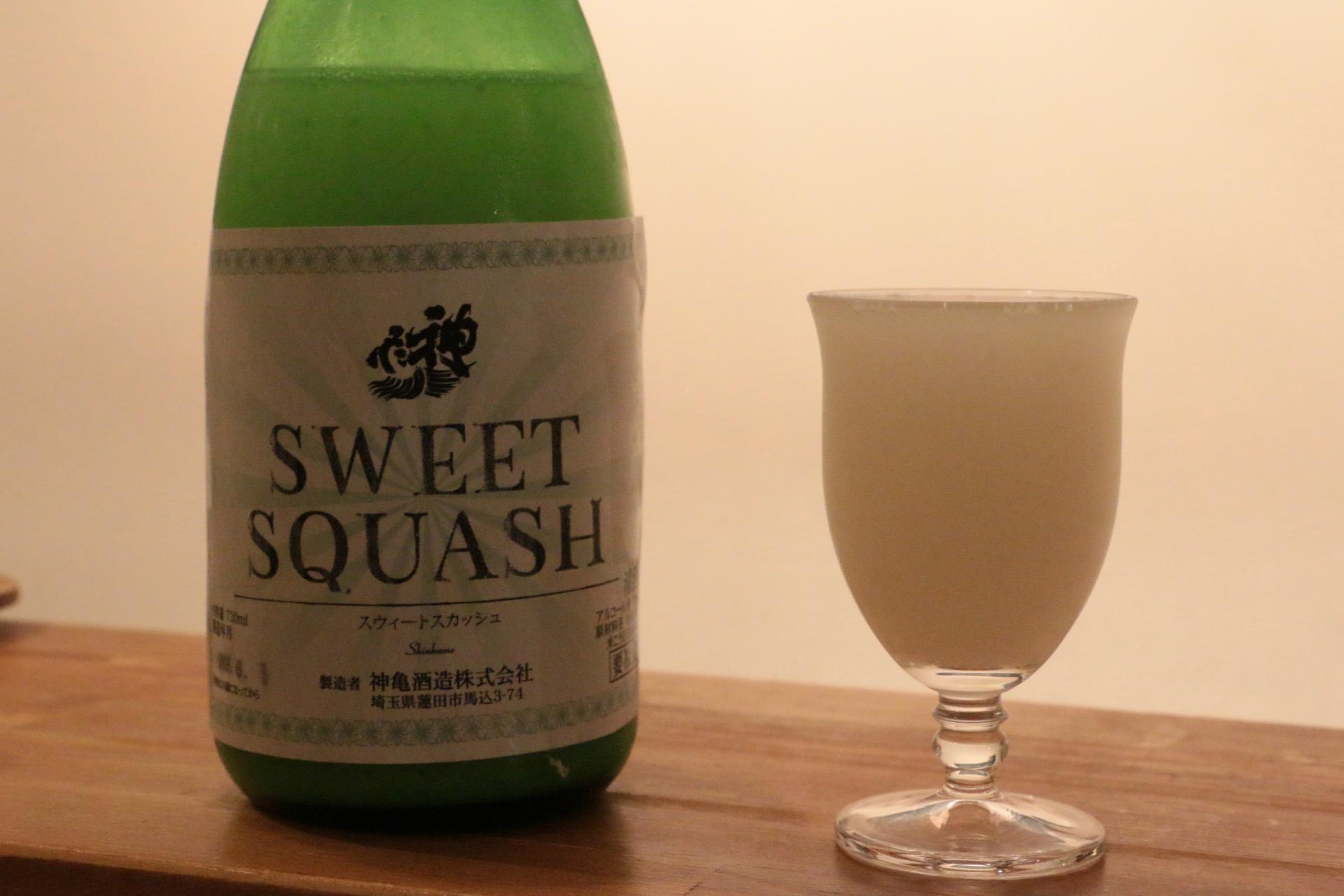 神亀 SWEET SQUASH スイートスカッシュ|日本酒テイスティングノート