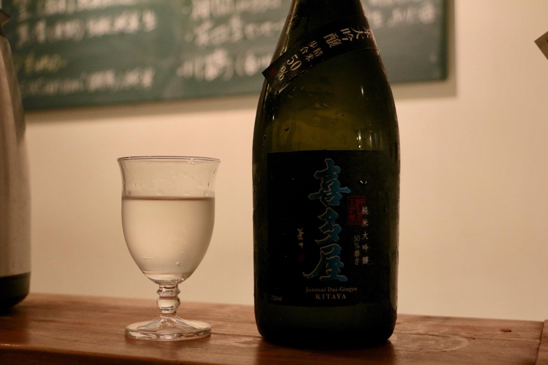 喜多屋 純米大吟醸 50%磨き|日本酒テイスティングノート