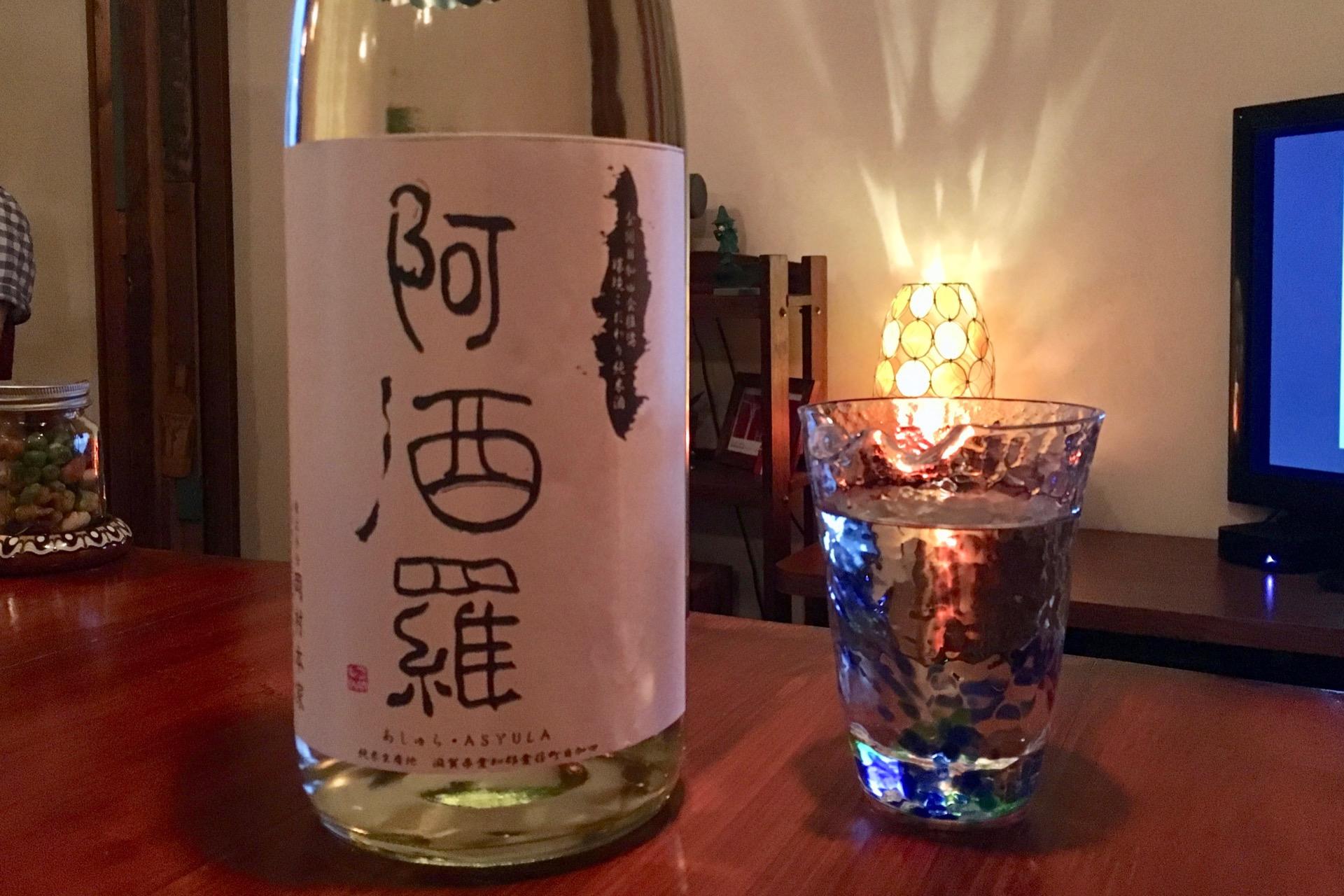 阿酒羅|日本酒テイスティングノート
