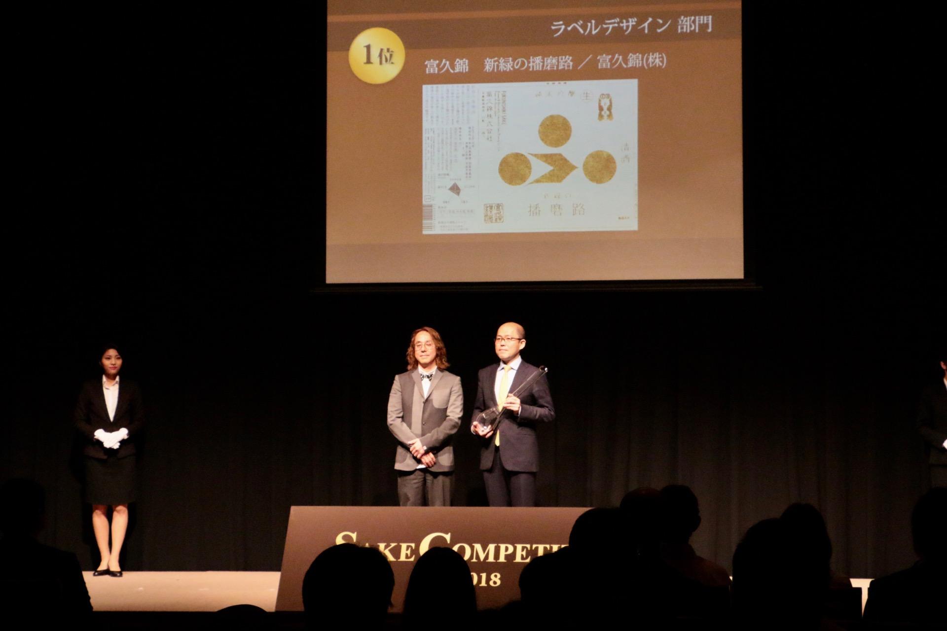 ラベルデザイン部門1位「富久錦」稲岡敬之さんがラベルに込める思い|Sake Competition 2018