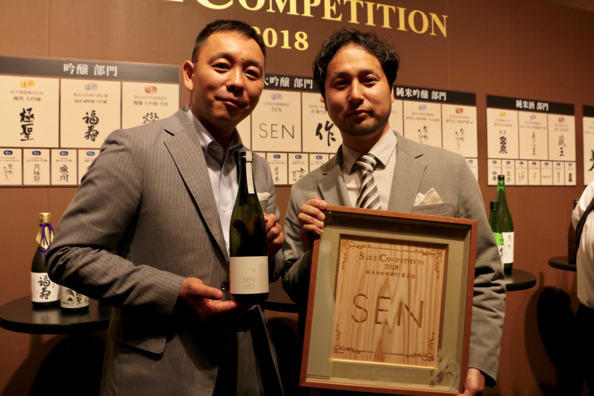 酒米農家と蔵元が一緒になって造った酒 SEN|Sake Competition 2018 純米大吟醸部門 2位