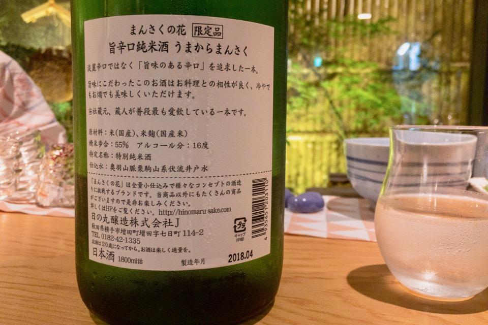 まんさくの花 旨辛口純米酒 うまからまんさく