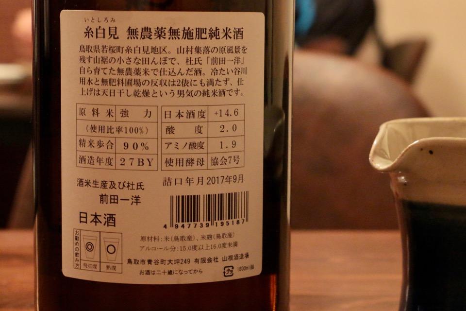 日置桜 糸白見 無農薬無施肥純米酒