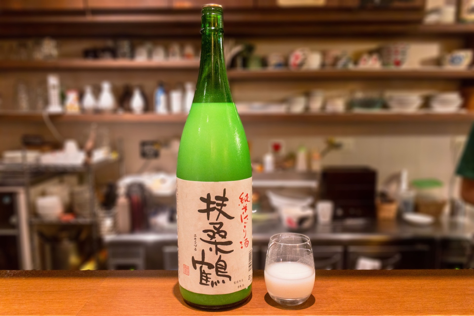 扶桑鶴 純米にごり酒|日本酒テイスティングノート