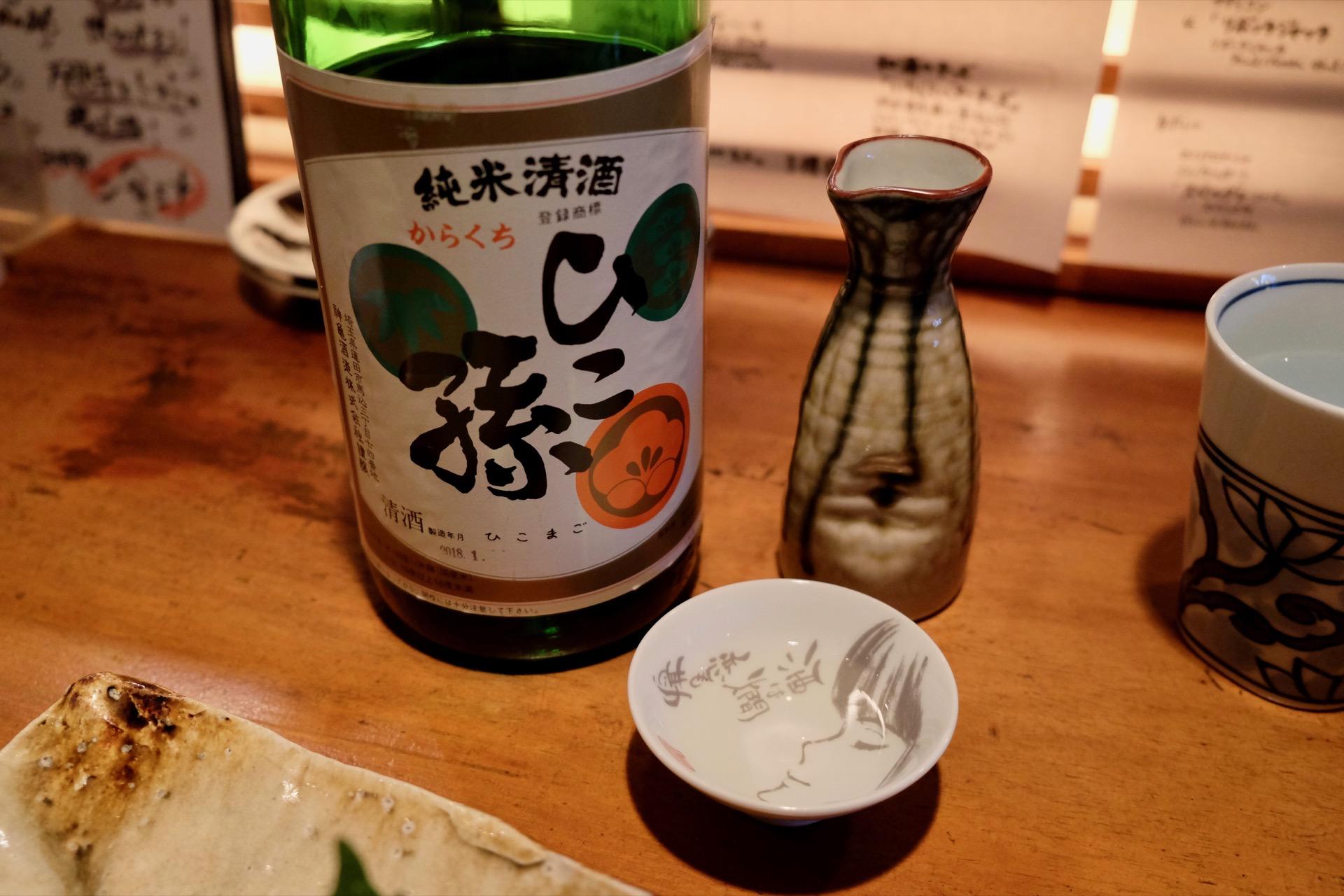 純米酒 ひこ孫|日本酒テイスティングノート