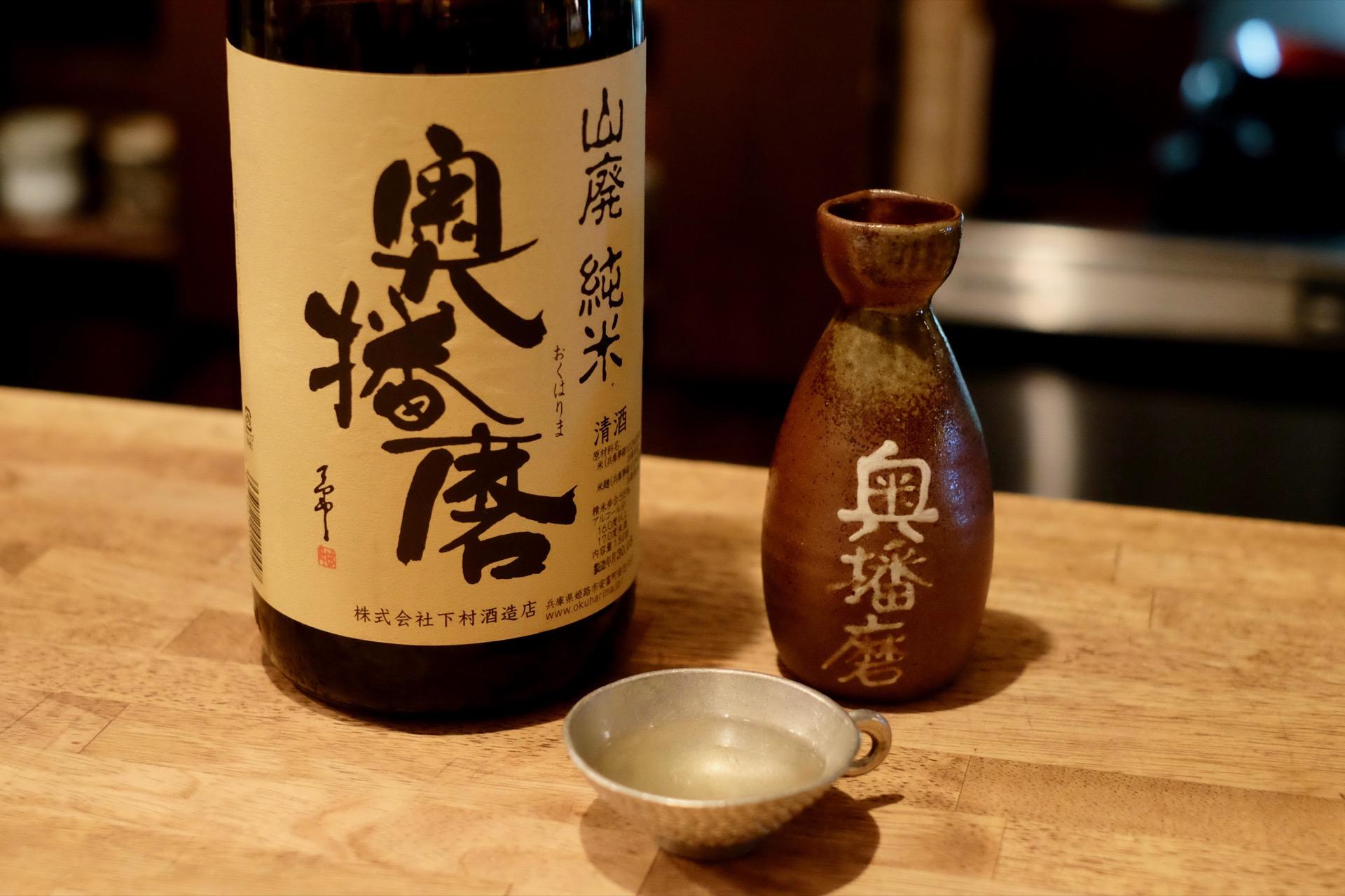 山廃 純米 奥播磨|日本酒テイスティングノート