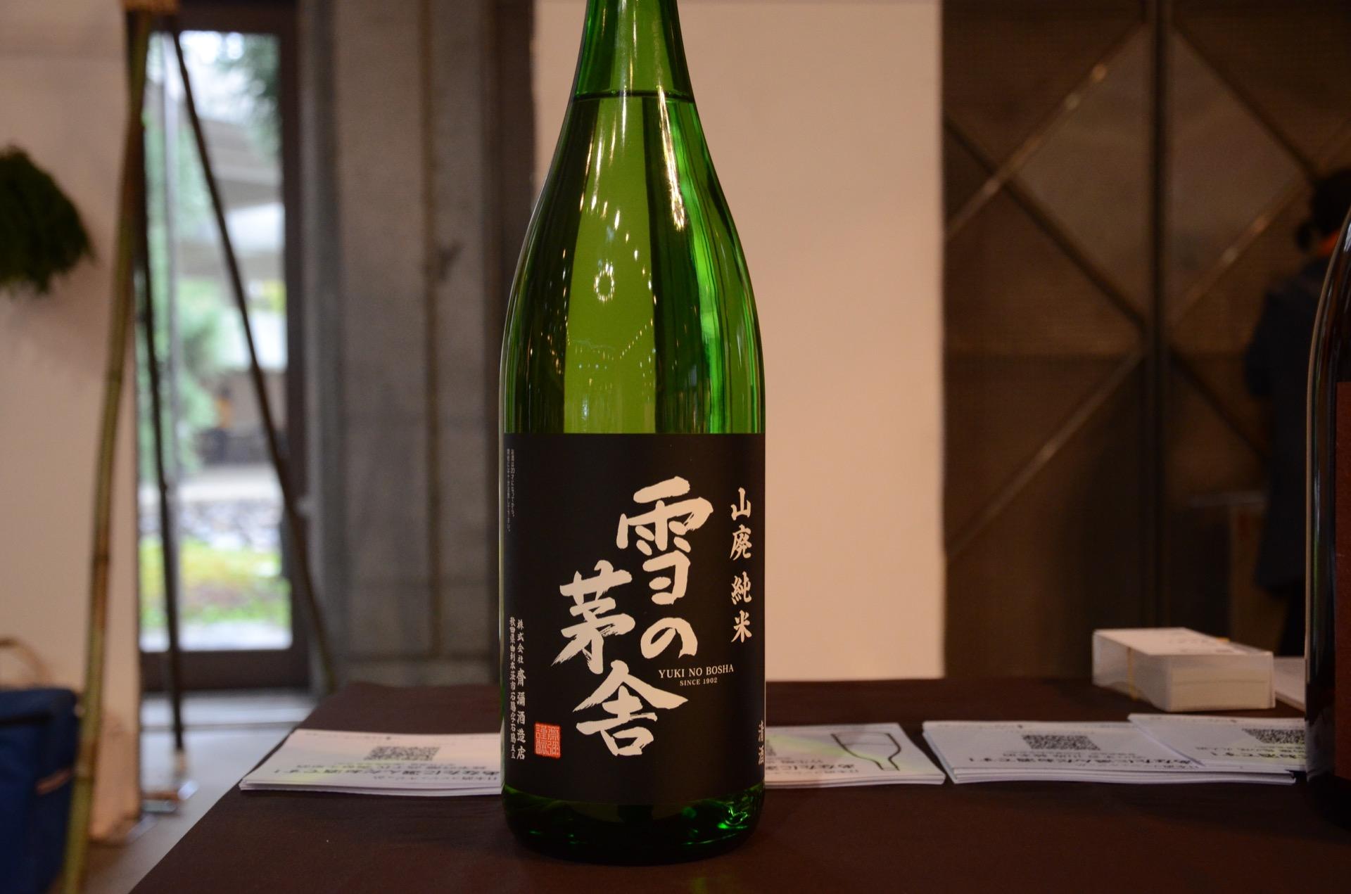 雪の茅舎 山廃 純米酒|日本酒テイスティングノート
