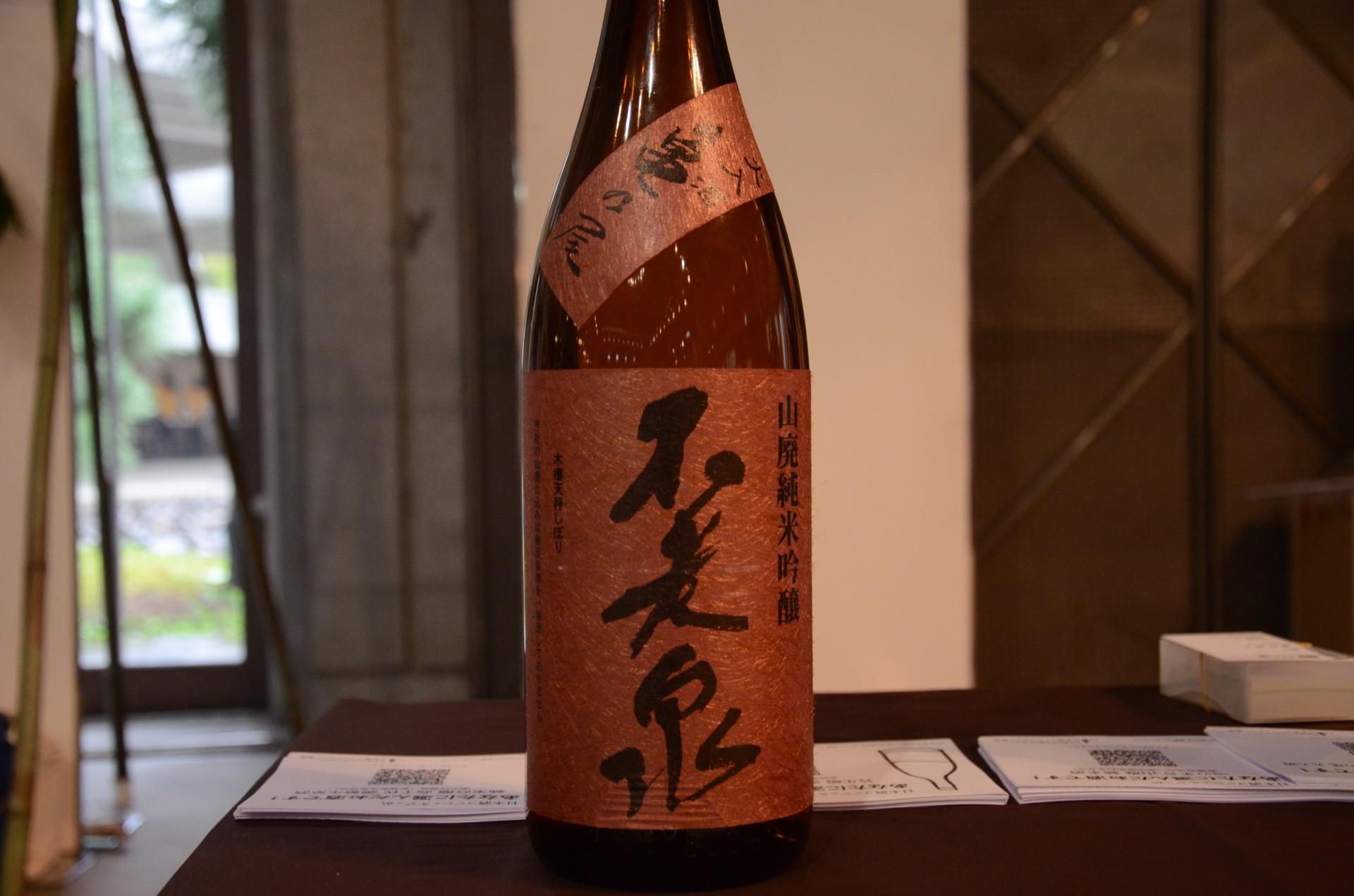 不老泉 山廃仕込 純米吟醸 亀の尾 火入酒|日本酒テイスティングノート