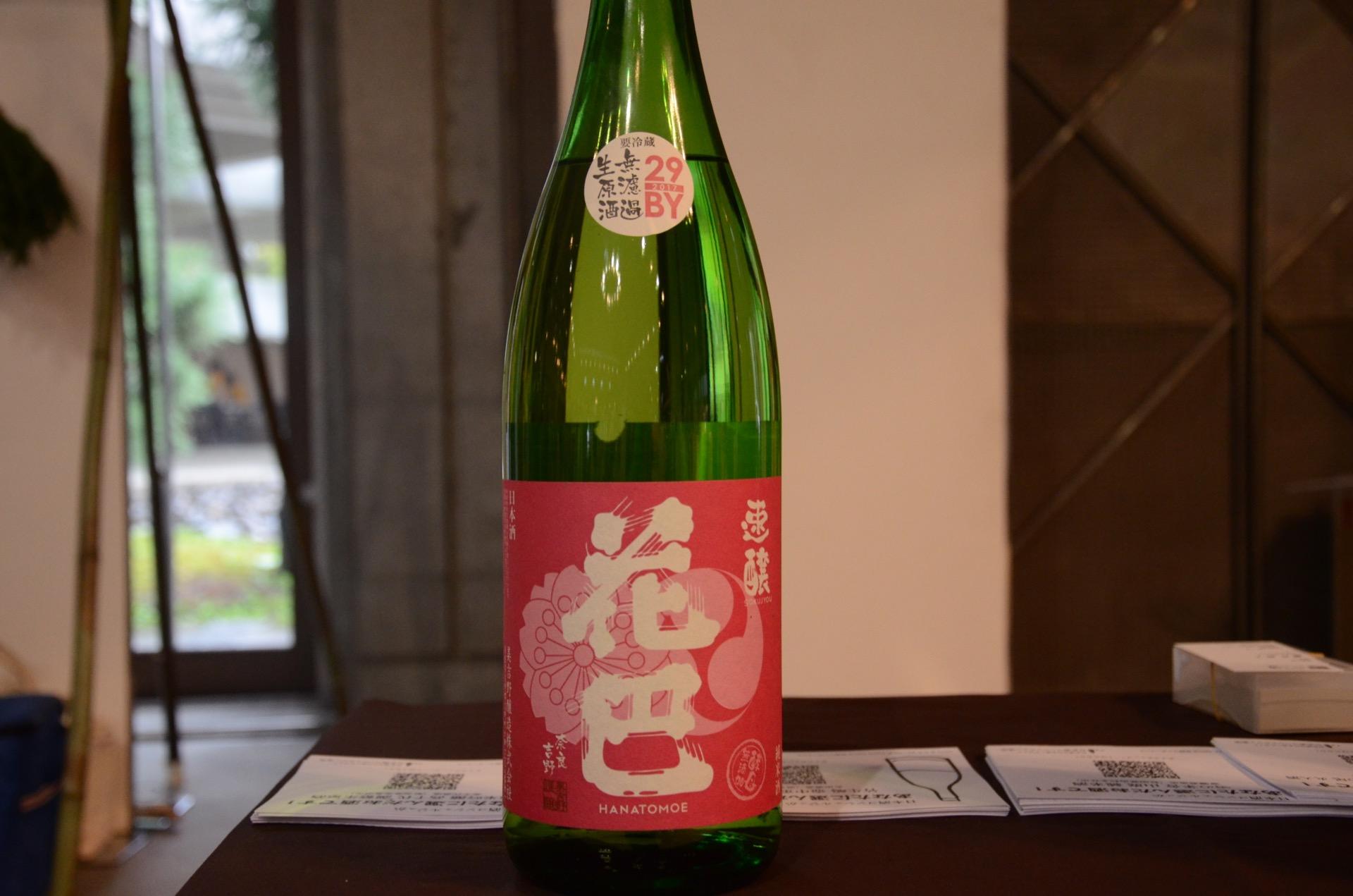 花巴 速醸純米 無濾過生原酒|日本酒テイスティングノート