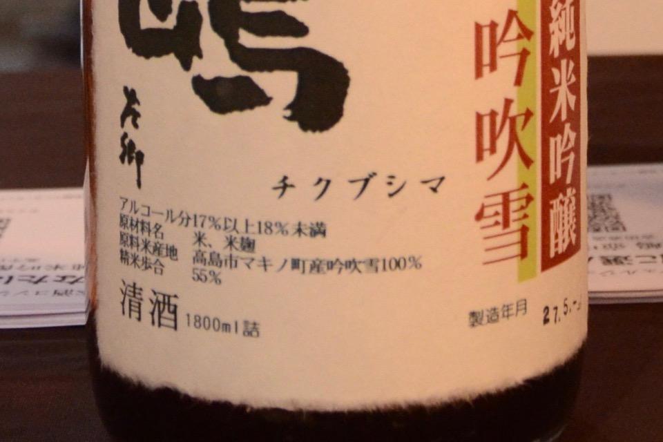竹生嶋 壺中重星霜 純米吟醸 吟吹雪 平成十四酒造年度 長期常温熟成古酒