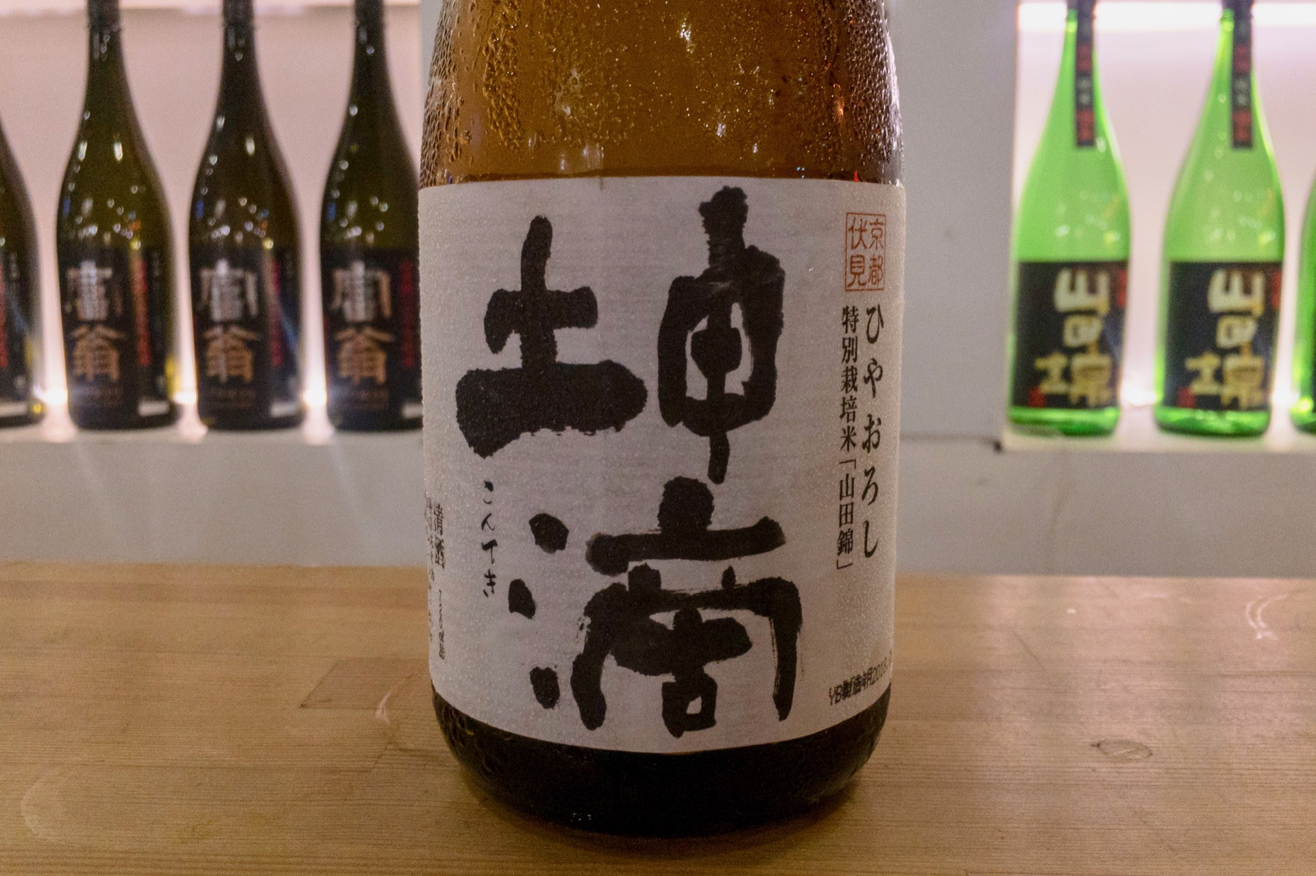 坤滴(こんてき) ひやおろし|日本酒テイスティングノート