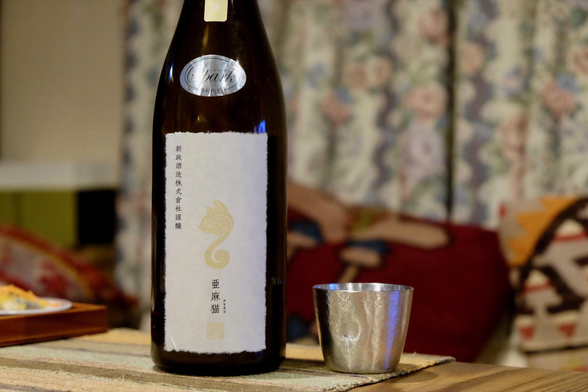 新政 亜麻猫 スパーク 日本酒テイスティングノート