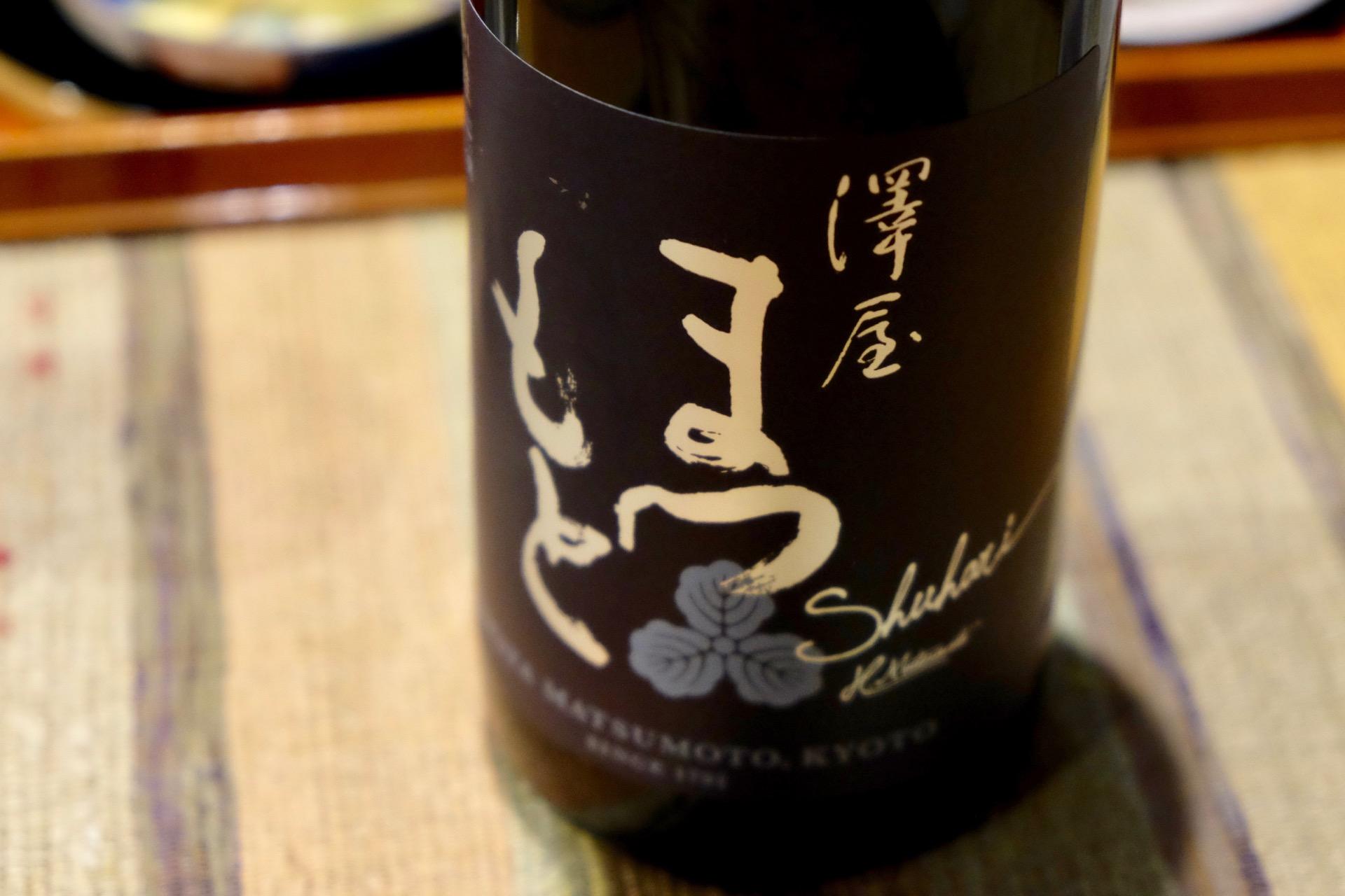 澤屋まつもと 守破離 Furuke 48|日本酒テイスティングノート